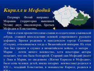 Кирилл и Мефодий Они и стали просветителями славян и создателями славянской а