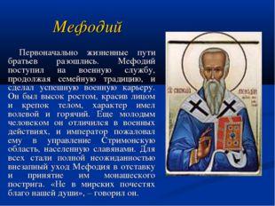 Мефодий Первоначально жизненные пути братьев разошлись. Мефодий поступил на в