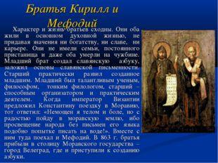 Братья Кирилл и Мефодий Характер и жизнь братьев сходны. Они оба жили в основ