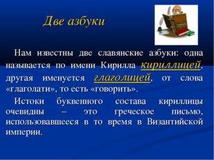 Две азбуки Нам известны две славянские азбуки: одна называется по имени Кирил