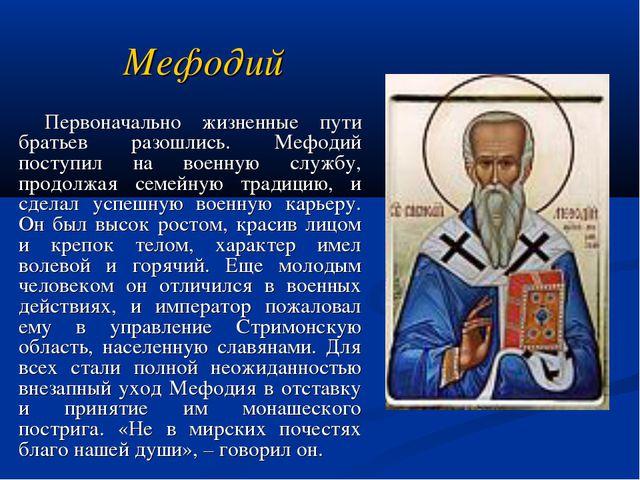 Мефодий Первоначально жизненные пути братьев разошлись. Мефодий поступил на в...