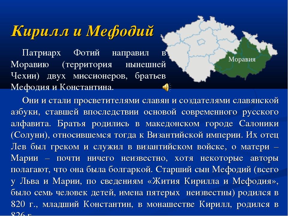 Кирилл и Мефодий Они и стали просветителями славян и создателями славянской а...