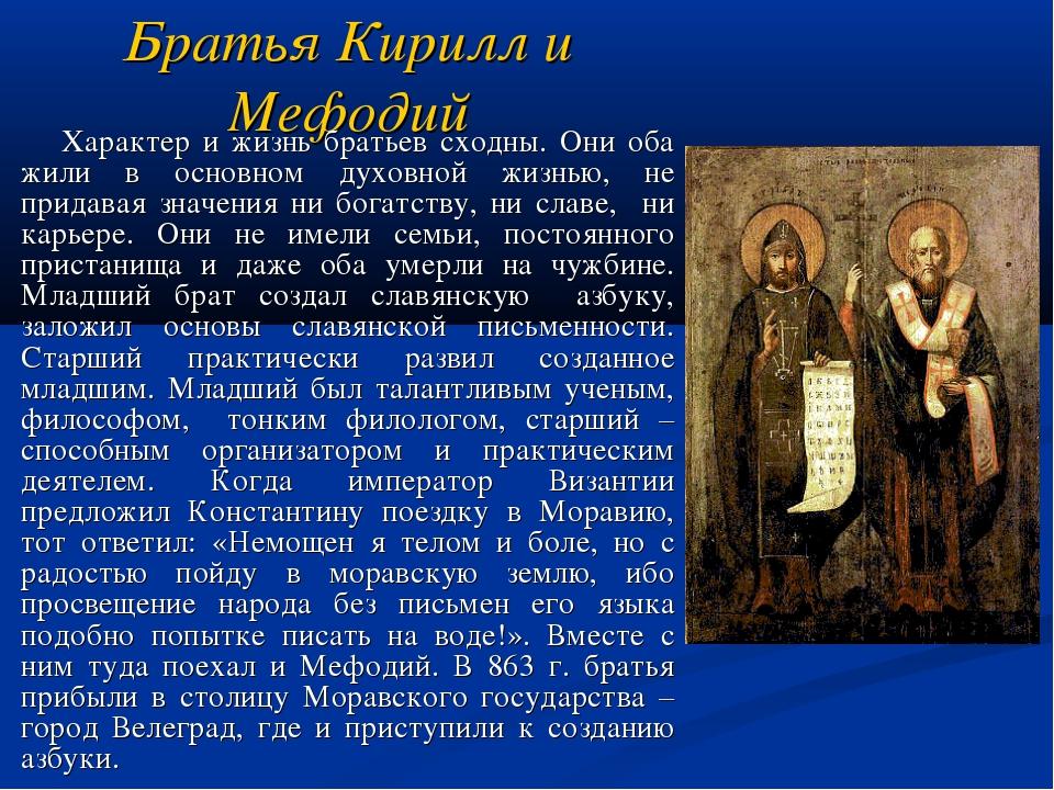 Братья Кирилл и Мефодий Характер и жизнь братьев сходны. Они оба жили в основ...