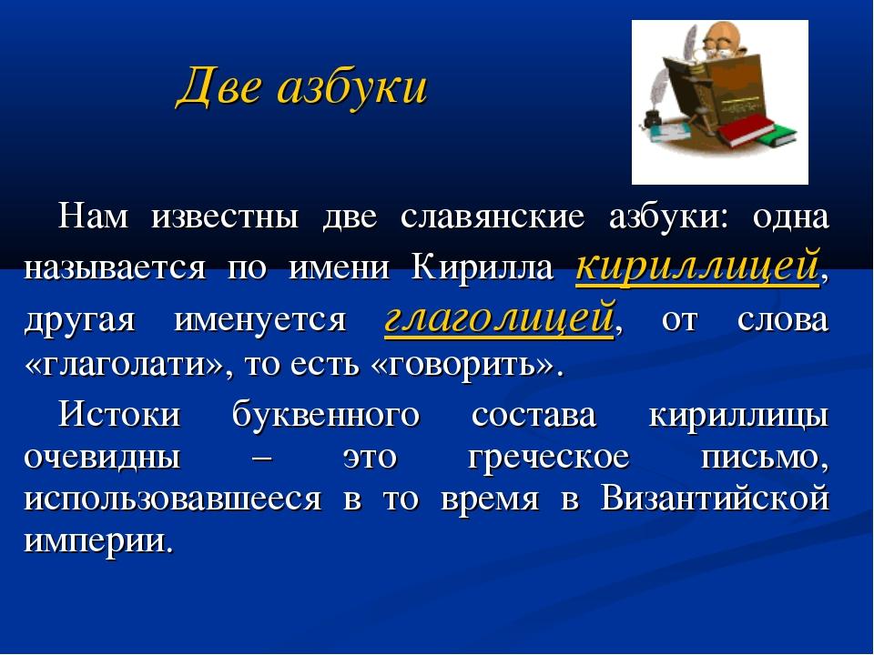 Две азбуки Нам известны две славянские азбуки: одна называется по имени Кирил...