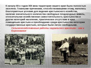 К началу 60-х годов XIX века территория нашего края была полностью заселена.