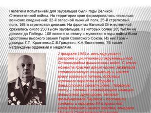 Нелегким испытанием для зауральцев были годы Великой Отечественной войны. На
