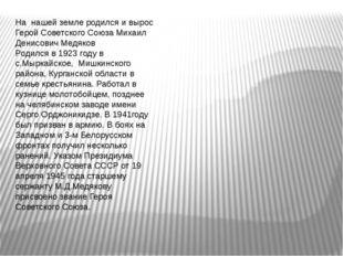 На нашей земле родился и вырос Герой Советского Союза Михаил Денисович Медяко