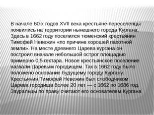 В начале 60-х годов XVII века крестьяне-переселенцы появились на территории н
