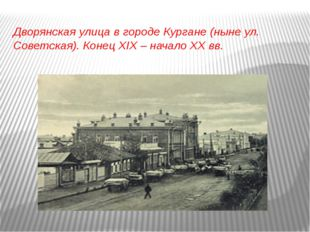 Дворянская улица в городе Кургане (ныне ул. Советская). Конец XIX – начало ХХ