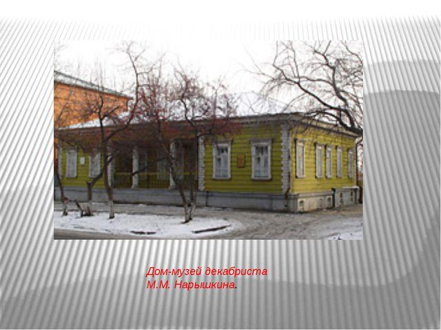 Дом-музей декабриста М.М. Нарышкина.