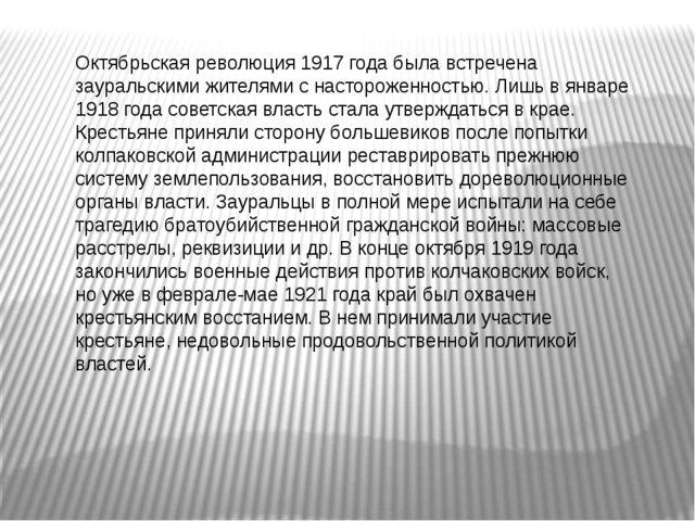 Октябрьская революция 1917 года была встречена зауральскими жителями с настор...
