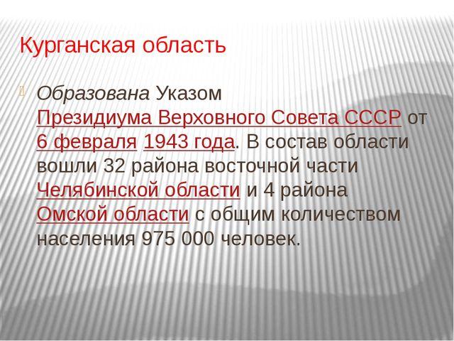 Курганская область Образована Указом Президиума Верховного Совета СССР от 6 ф...