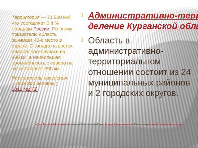 Курга́нская о́бласть — субъект Российской Федерации, расположенный в юго-вост...
