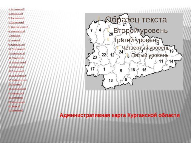 Административная карта Курганской области 1. Альменевский 2. Белозерский 3. В...