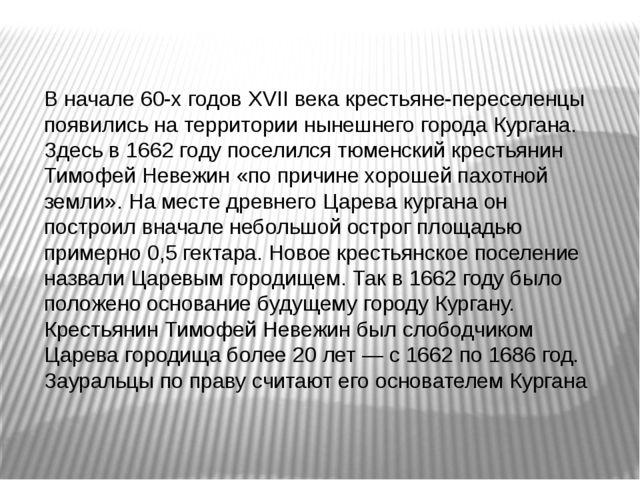 В начале 60-х годов XVII века крестьяне-переселенцы появились на территории н...