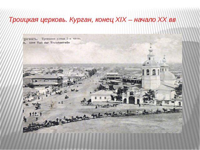 Троицкая церковь. Курган, конец XIX – начало ХХ вв