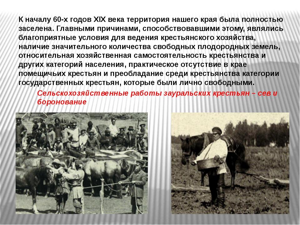 К началу 60-х годов XIX века территория нашего края была полностью заселена....