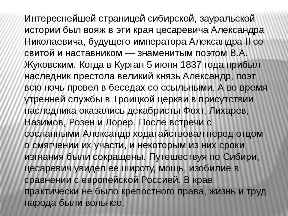 Интереснейшей страницей сибирской, зауральской истории был вояж в эти края це...