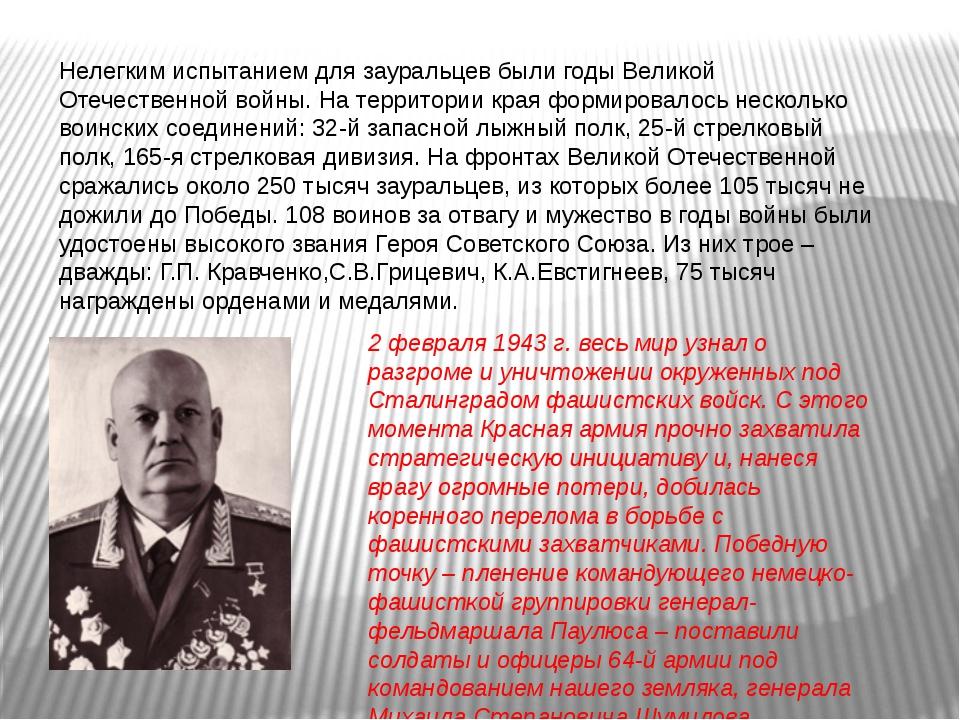 Нелегким испытанием для зауральцев были годы Великой Отечественной войны. На...