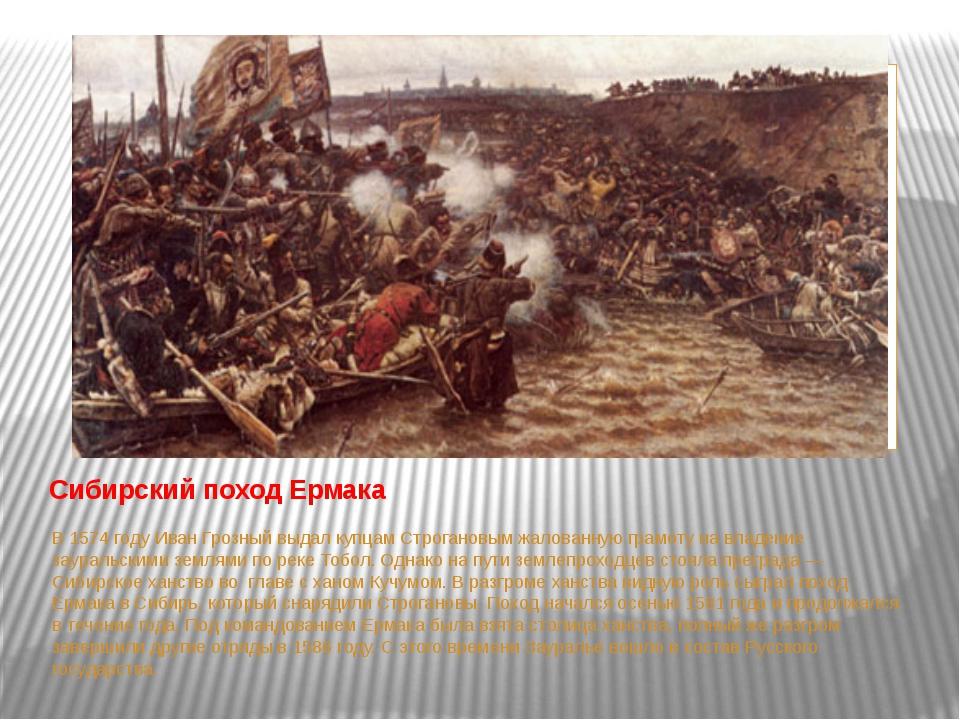 Сибирский поход Ермака В 1574 году Иван Грозный выдал купцам Строгановым жало...