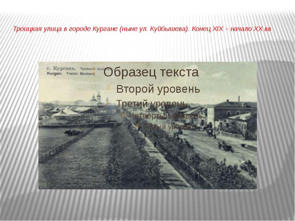 Троицкая улица в городе Кургане (ныне ул. Куйбышева). Конец XIX – начало ХХ вв