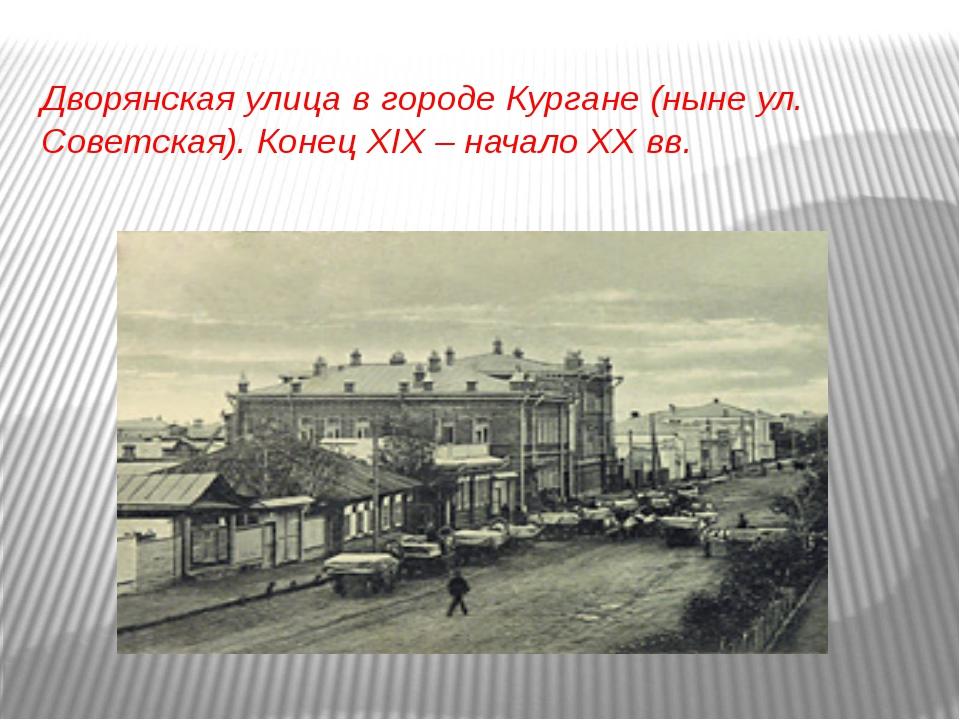 Дворянская улица в городе Кургане (ныне ул. Советская). Конец XIX – начало ХХ...