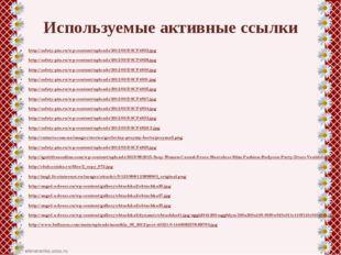 Используемые активные ссылки http://safety-pin.ru/wp-content/uploads/2012/03/
