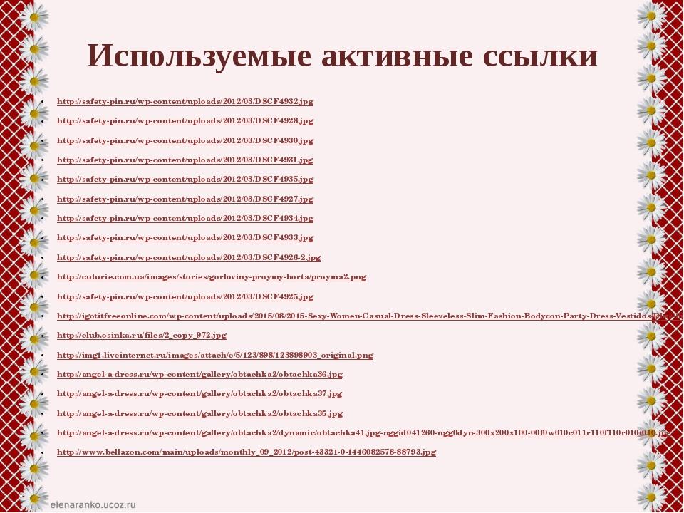 Используемые активные ссылки http://safety-pin.ru/wp-content/uploads/2012/03/...