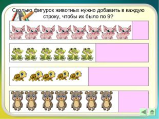 Сколько фигурок животных нужно добавить в каждую строку, чтобы их было по 9?
