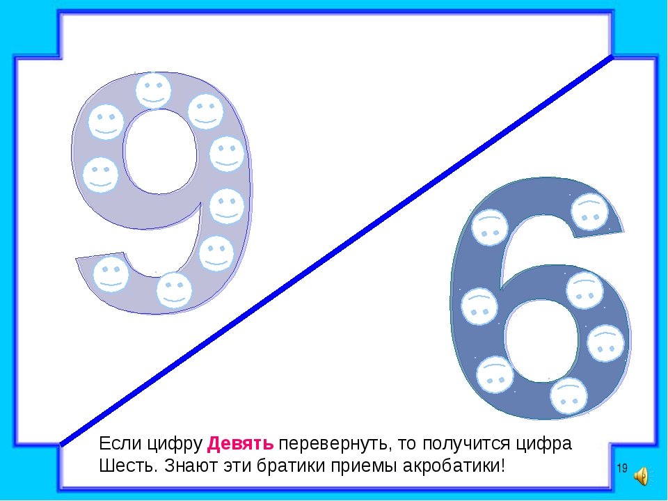 * Если цифру Девять перевернуть, то получится цифра Шесть. Знают эти братики...