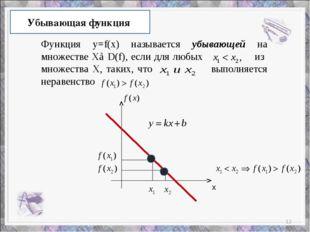 Убывающая функция Функция y=f(x) называется убывающей на множестве Х⊂D(f), ес