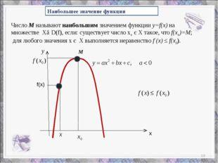 Наибольшее значение функции Число М называют наибольшим значением функции у=f