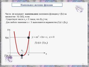 Наименьшее значение функции f(x) y Число m называют наименьшим значением функ