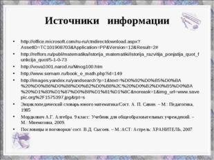 Источники информации http://office.microsoft.com/ru-ru/ctndirectdownload.aspx