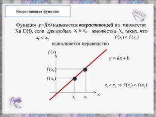 Возрастающая функция Функция y=f(x) называется возрастающей на множестве Х⊂D(
