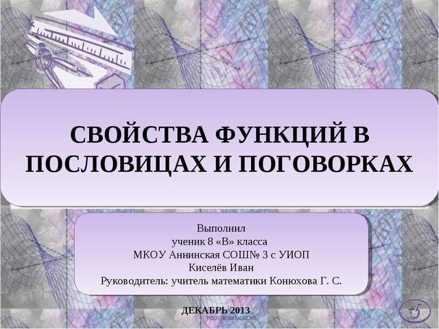 ДЕКАБРЬ 2013 Выполнил ученик 8 «В» класса МКОУ Аннинская СОШ№ 3 с УИОП Киселё...