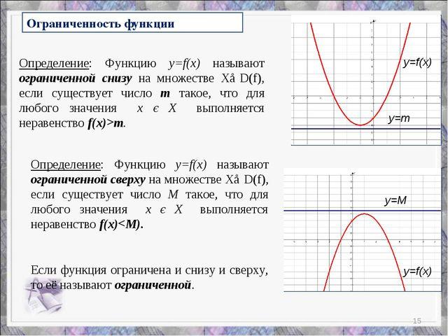 Определение: Функцию у=f(х) называют ограниченной снизу на множестве Х⊂D(f),...