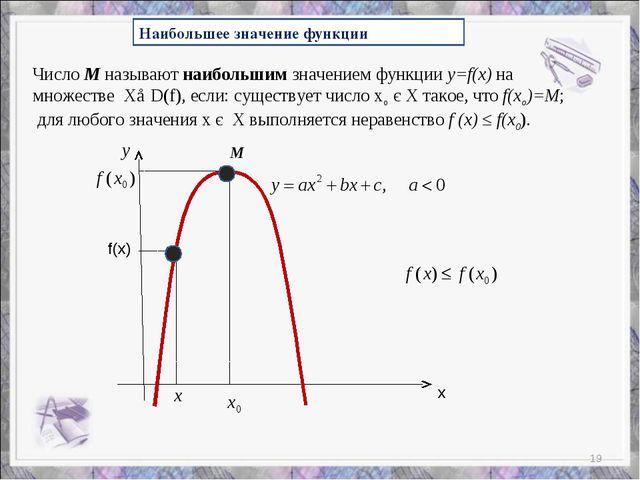Наибольшее значение функции Число М называют наибольшим значением функции у=f...