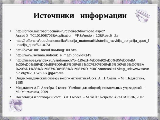 Источники информации http://office.microsoft.com/ru-ru/ctndirectdownload.aspx...