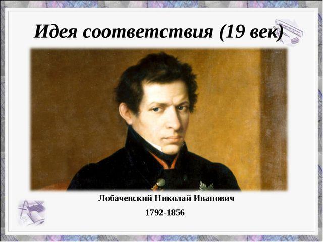 Идея соответствия (19 век)