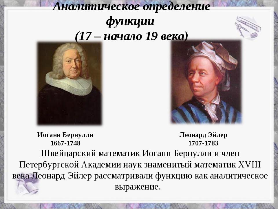 Швейцарский математик Иоганн Бернулли и член Петербургской Академии наук знам...