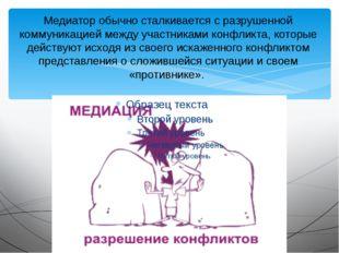 Медиатор обычно сталкивается с разрушенной коммуникацией между участниками ко