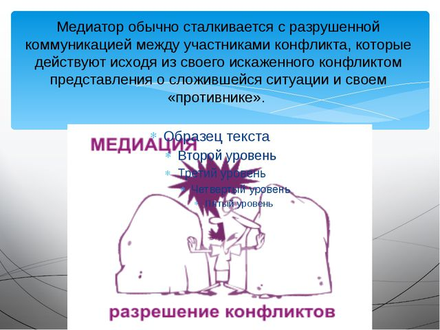 Медиатор обычно сталкивается с разрушенной коммуникацией между участниками ко...