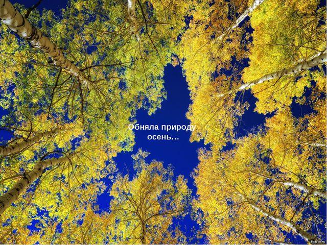 Обняла природу осень…