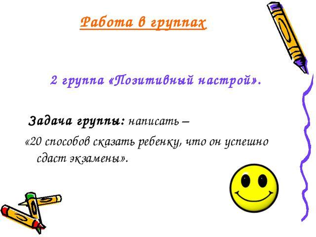 2 группа «Позитивный настрой». Задача группы: написать – «20 способов сказать...