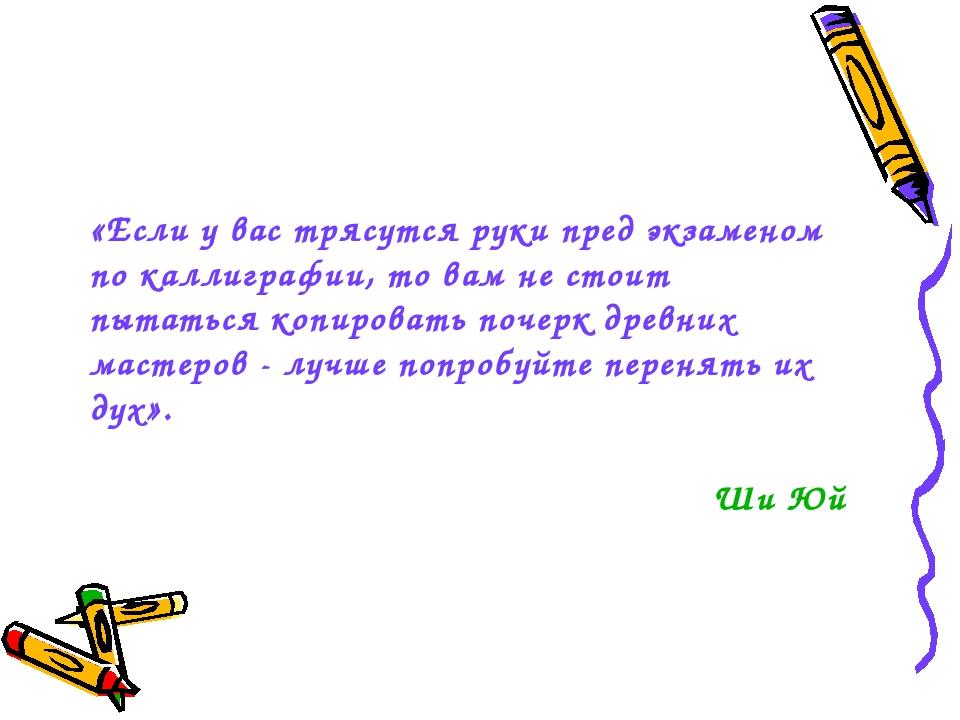 «Если у вас трясутся руки пред экзаменом по каллиграфии, то вам не стоит пыта...