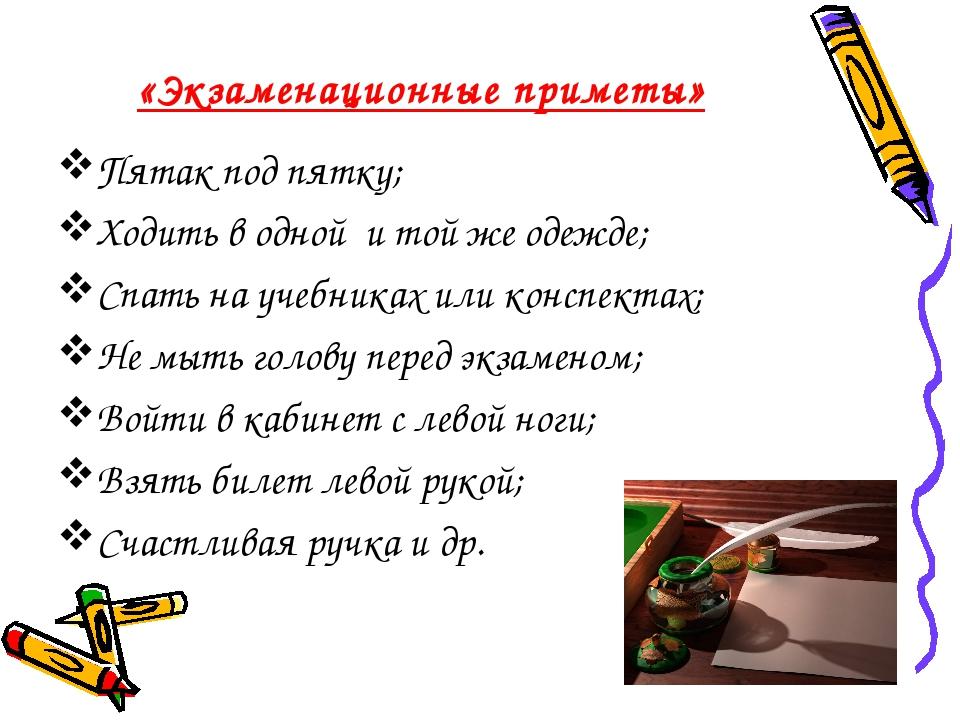 «Экзаменационные приметы» Пятак под пятку; Ходить в одной и той же одежде; Сп...