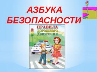 Правила поведения на дорогах Сигналы светофора Дорожные знаки