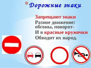 Дорожные знаки Запрещают знаки Разное движение: обгоны, поворот- И в красные