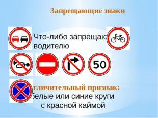 Запрещающие знаки Что-либо запрещают водителю Отличительный признак: белые ил